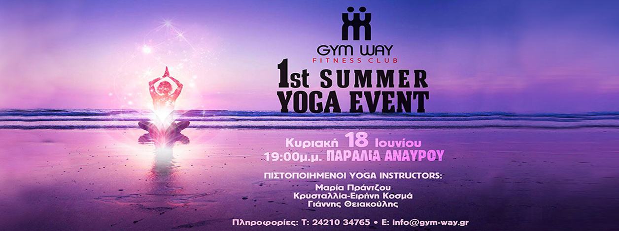 1st Summer YOGA EVENT του Gym Way!!