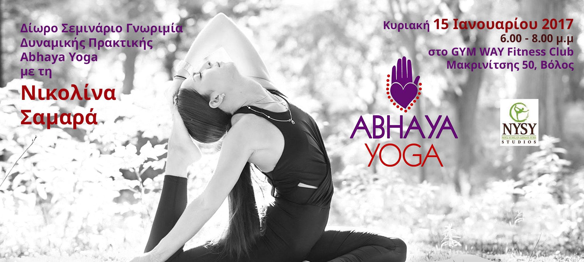 Σεμινάριο Abhaya yoga στο Gym Way!