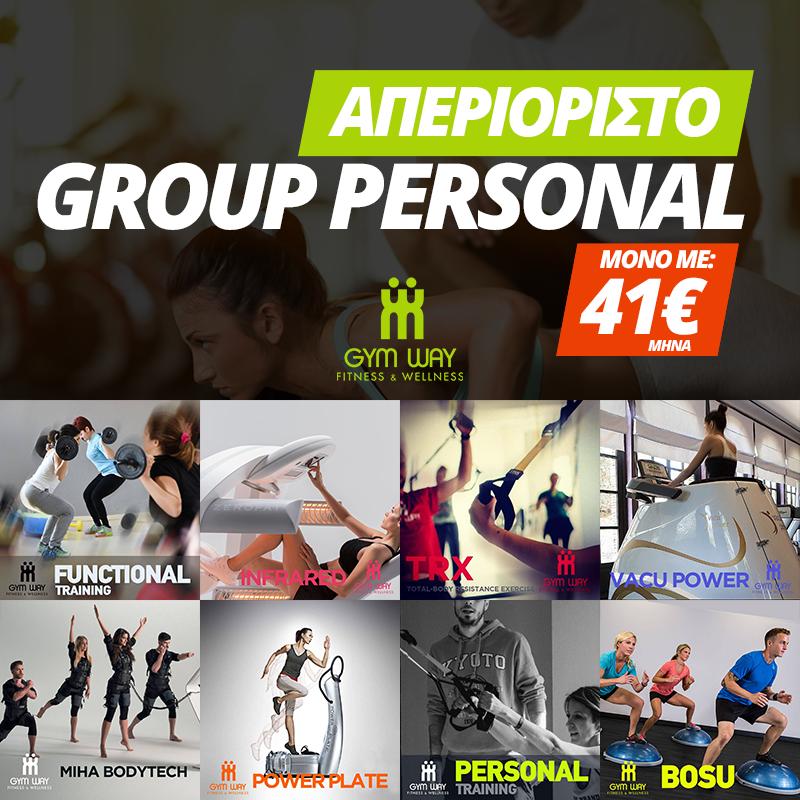Απεριόριστο Group Personal μόνο με 41€/μήνα